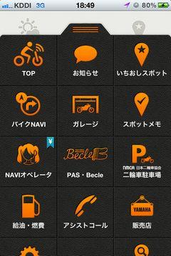つながるバイクアプリの機能一覧