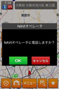 つながるバイクアプリはオペレーターと通話できる