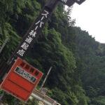 初夏の剣山スーパー林道ツーリング