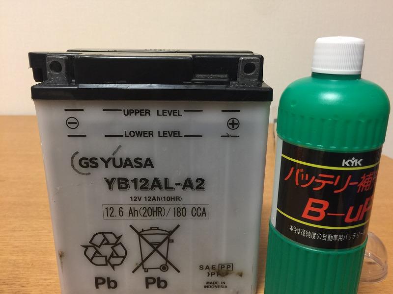 バッテリー液面調整