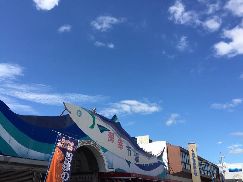 沼津港の青空